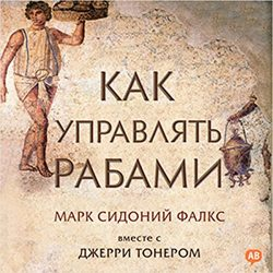 The Roman Guide to Slave Management [Russian Edition]: A Treatise by Nobleman Marcus Sidonius Falx