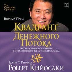 Rich Dad's CASHFLOW Quadrant: Rich Dad's Guide to Financial Freedom [Russian Edition]