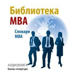 Biblioteka MBA [The MBA Library]