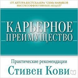 Career Advantage [Russian Edition]: Real-World Applications from Great Work, Great Career