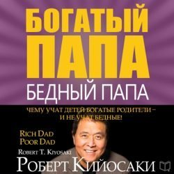 Rich Dad Poor Dad for Teens: The Secrets about Money–That You Don't Learn in School! [Russian Edition]